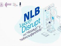 "NLB ไม่ยอมถูก Disrupt จาก ""ห้องสมุด"" สู่ ""คลังความรู้ยุคดิจิทัล"""